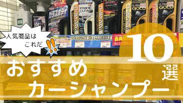 おすすめカーシャンプー10選!洗車に使いたい人気商品の選び方