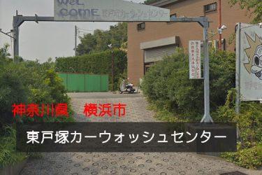 神奈川県横浜市のコイン洗車場「東戸塚カーウォッシュセンター」に行ってきました!