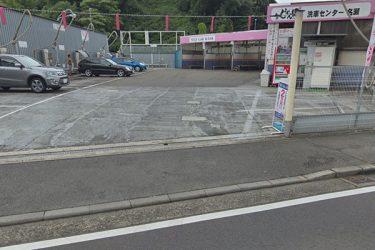 神奈川県横浜市のコイン洗車場「じゃんぼ洗車センター名瀬店」に行ってきました!
