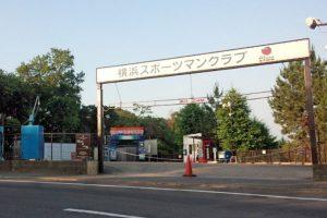 神奈川県横浜市の洗車場「横浜スポーツマンクラブ」