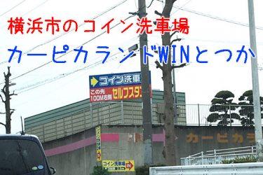 神奈川県横浜市のコイン洗車場「カーピカランドWINとつか」に行ってきました!