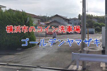 横浜市の洗車場「ゴールデンシャワーヤマザキ」に行ってきました!