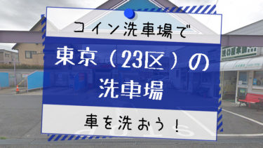 東京(23区)でおすすめのコイン洗車場はどこ?料金や使い方も紹介
